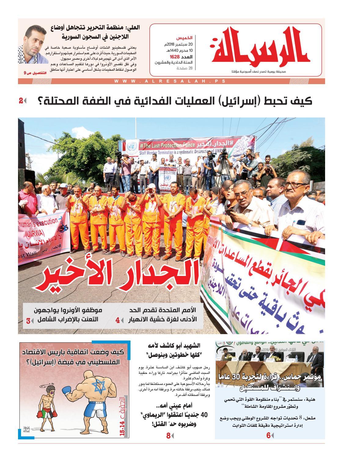 67ec2b9f6 1628 by صحيفة الرسالة - issuu