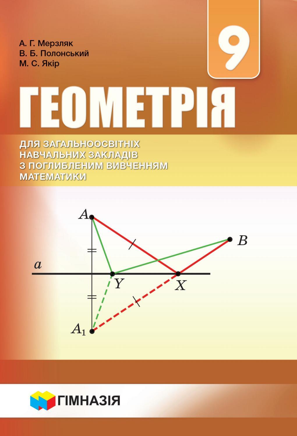 Решебник для геометрии 8 класс мерзляк з поглибленим вивченням математики