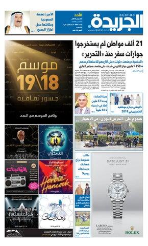 6b2cf65bf51dc عدد الجريدة الأحد 23 سبتمبر 2018 by Aljarida Newspaper - issuu