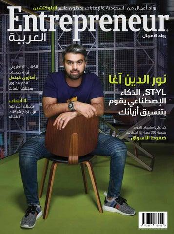 aedb25111 Entrepreneur العربية | September 2018 by Entrepreneur Middle East ...
