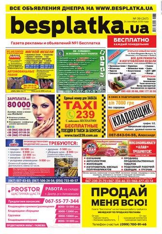 Besplatka  39 Днепр by besplatka ukraine - issuu dd514f5d32507