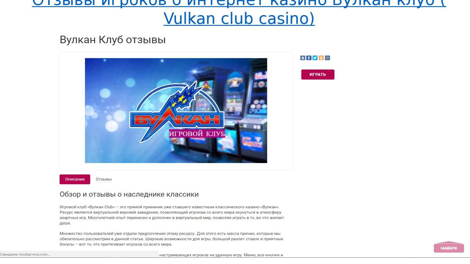 Отзывы о клубе казино вулкан багоюз в казино как