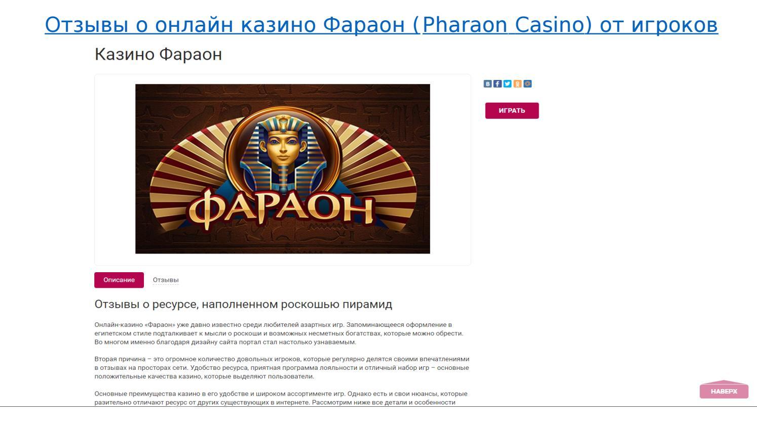 Отзывы об казино онлайн фараон покер онлайн на симбиан скачать