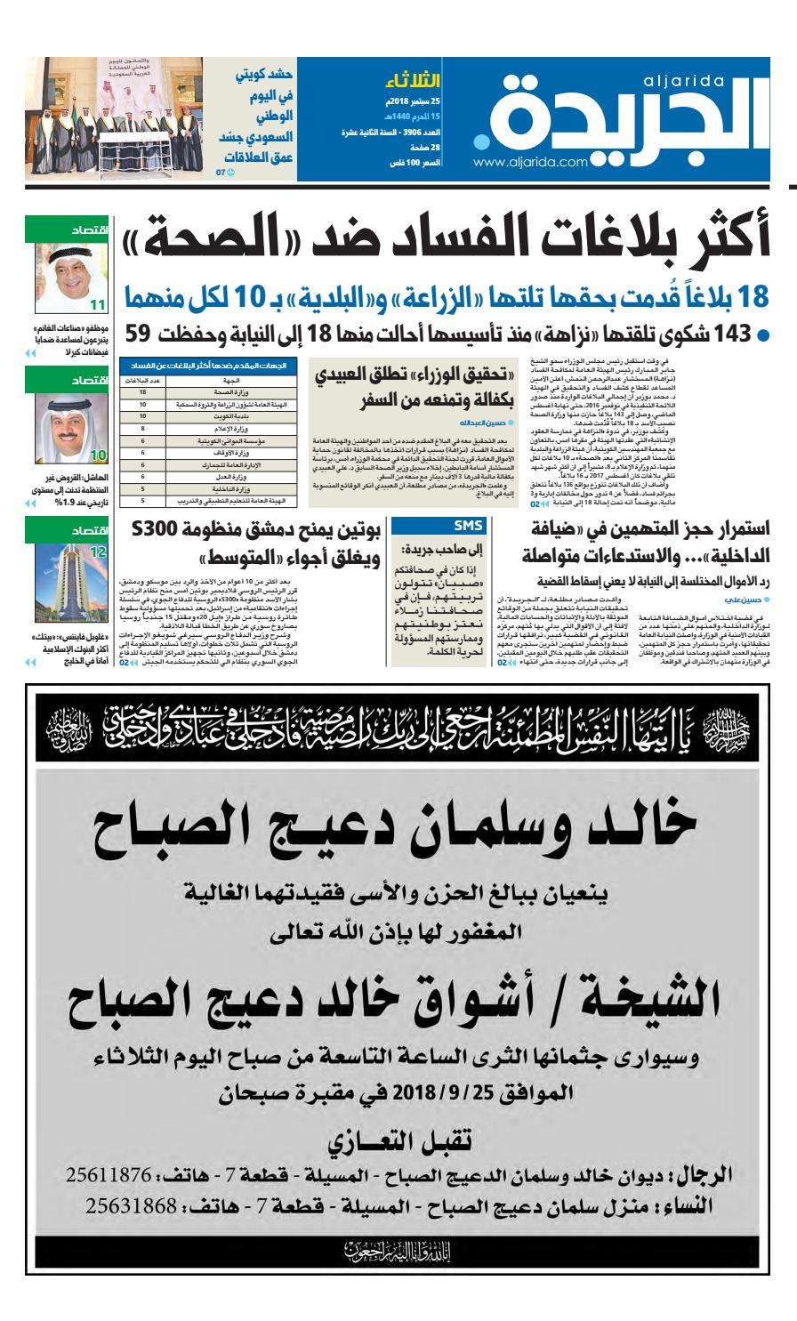 7b09212ef9d35 عدد الجريدة الثلاثاء 25 سبتمبر 2018 by Aljarida Newspaper - issuu
