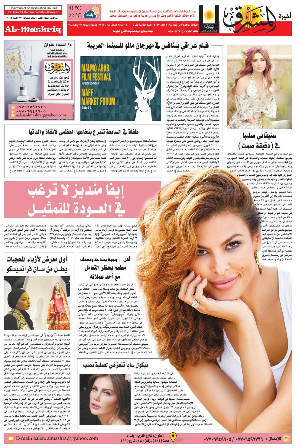 fdadc494f09ba 4147 AlmashriqNews by Al Mashriq Newspaper - issuu