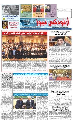 e2484b88d جريدة ارثوذكس نيوز by info1newstoday - issuu