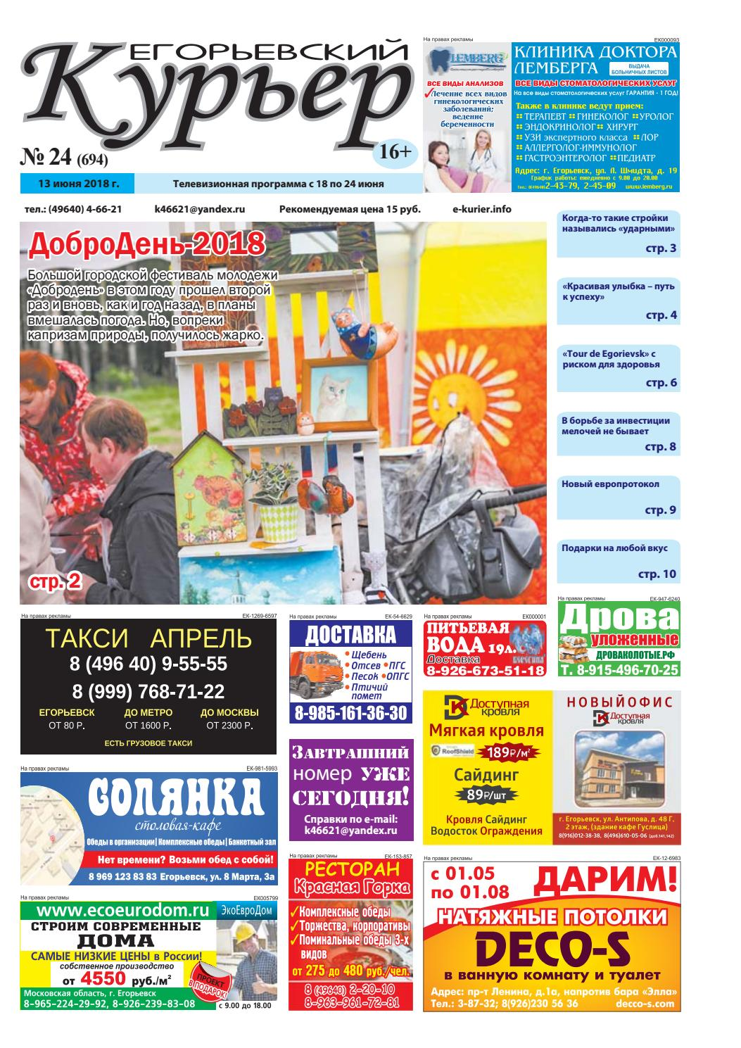 faf9ff566bd6 Курьер 24 от 13.06.2018г by Егорьевский КУРЬЕР - issuu
