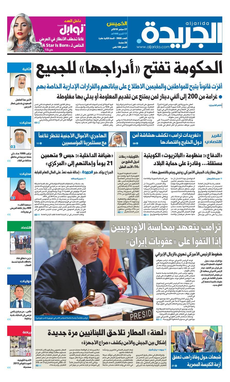 fd5c690e1 عدد الجريدة 27 سبتمبر 2018 by Aljarida Newspaper - issuu