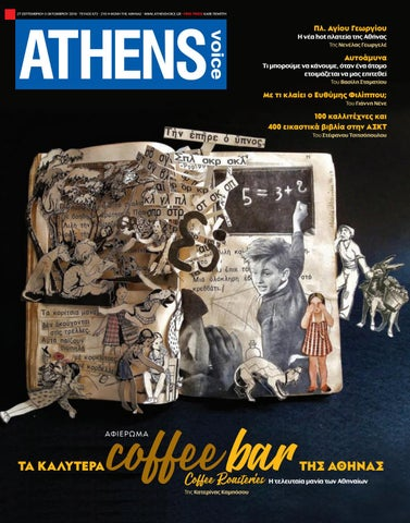 fcf14839f5 Athens Voice 672 by Athens Voice - issuu