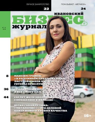 36e6a8b8c Ивановский бизнесъ журнал август 2018 by Sergej Dranygin - issuu