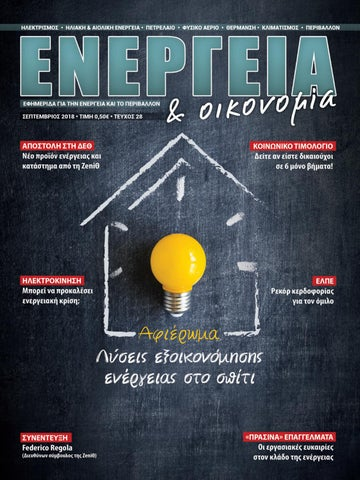 8a21b0c4ee9d Ενέργεια και οικονομία 28 by Techpress - issuu
