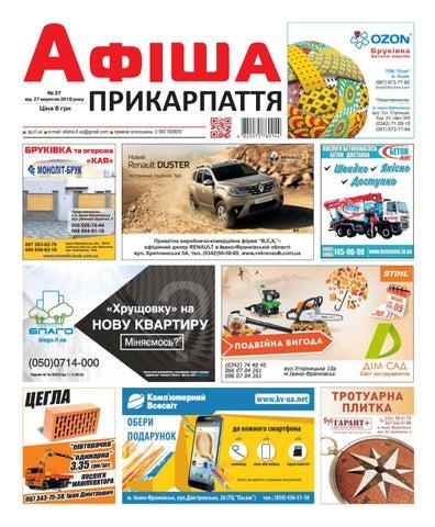 Афіша Прикарпаття №37 by Olya Olya - issuu a9a02d0eab5fc
