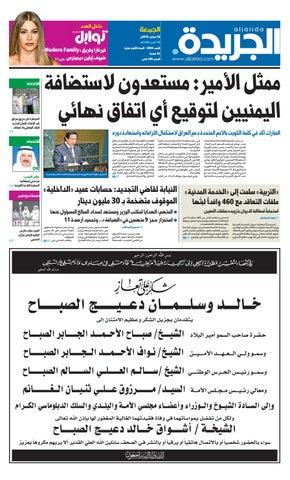 47ed0ea1793ae عدد الجريدة الجمعة 28 سبتمبر 2018 by Aljarida Newspaper - issuu