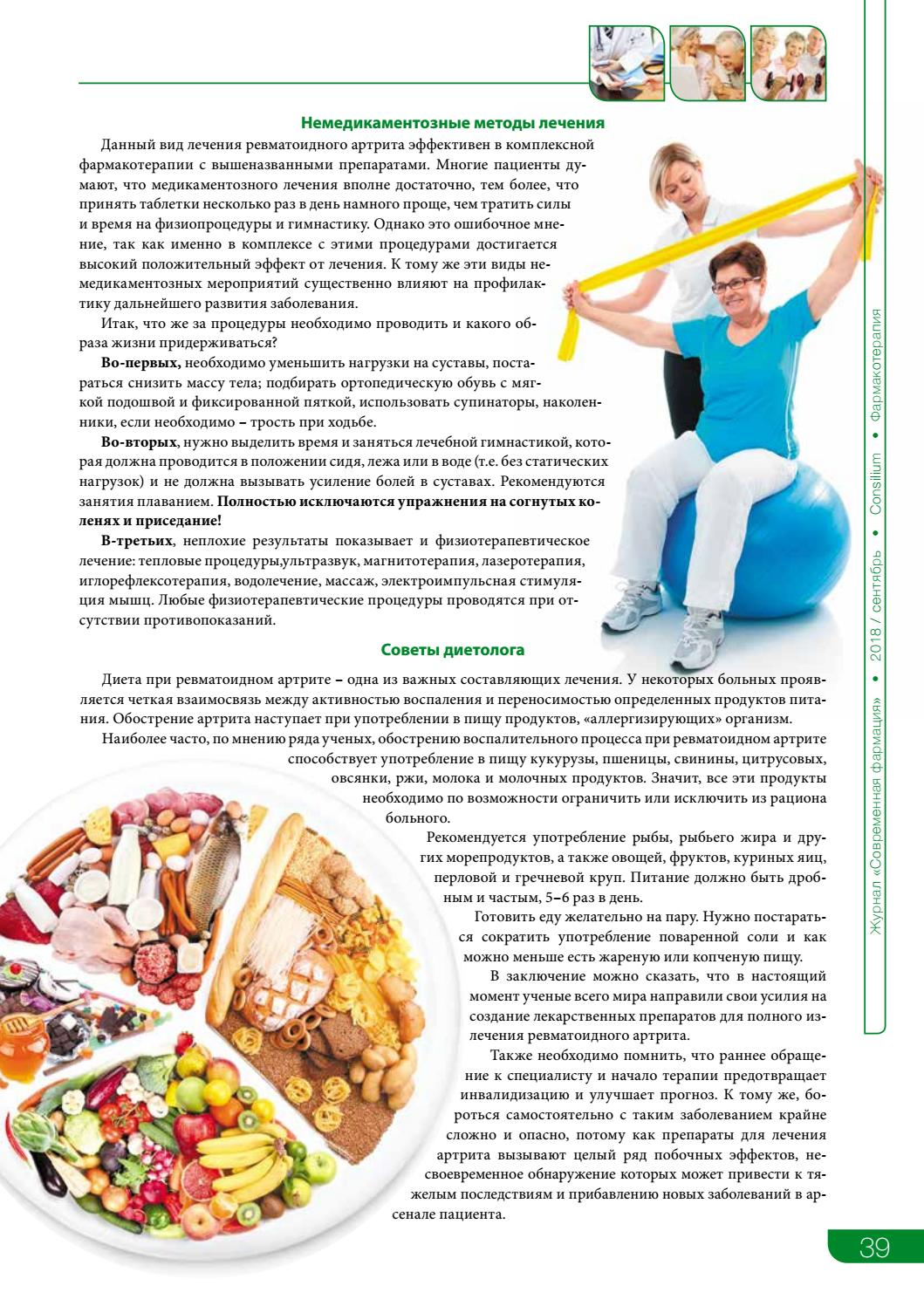 Гимнастика и диета при ревматоидный артрит