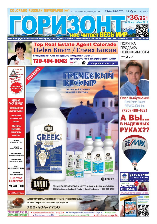 624567ccdc12 Горизонт 36 961 by Gorizont Russian Newspaper - issuu
