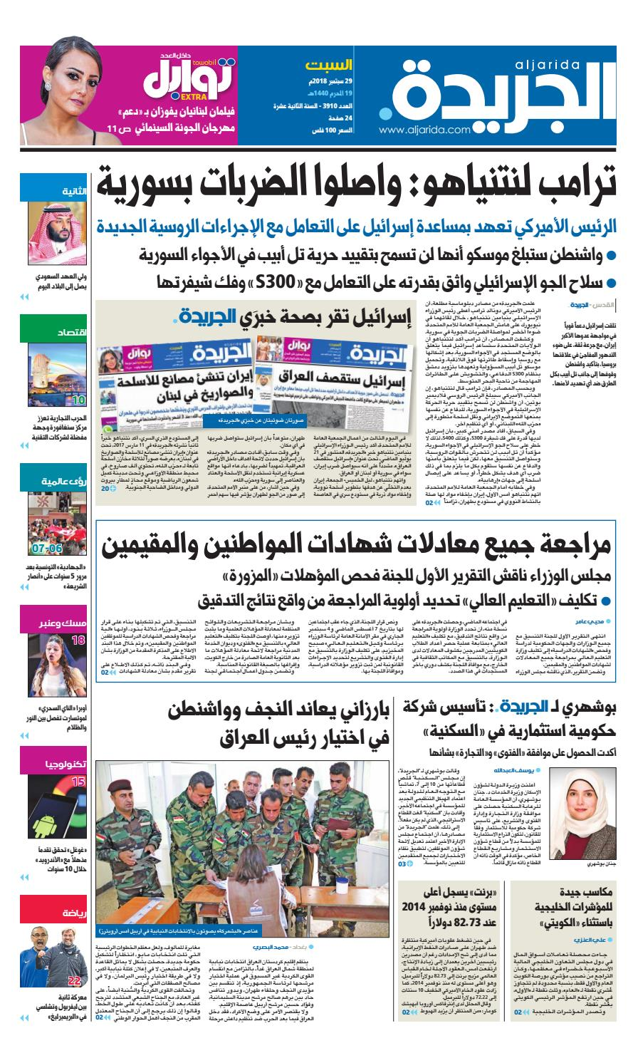 7beb3423bb48c عدد الجريدة السبت 29 سبتمبر 2018 by Aljarida Newspaper - issuu