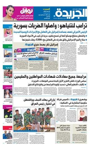 ddd27b7ad9a52 عدد الجريدة 29 سبتمبر 2016 by Aljarida Newspaper - issuu