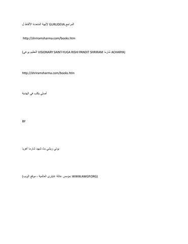 4f5d4b70a إغواء العقل الباطن روبرت هيث إدارة أعمال by iReadPedia - issuu