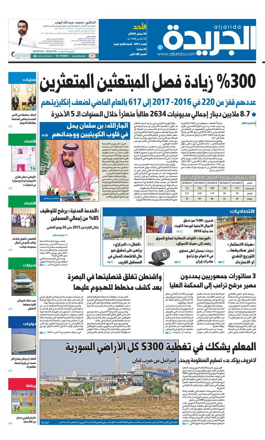 0d39f2084 عدد الجريدة الأحد 30 سبتمبر 2018 by Aljarida Newspaper - issuu