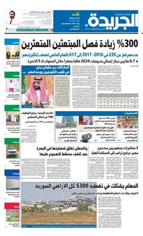 a4309bf5a عدد الجريدة الأحد 30 سبتمبر 2018 by Aljarida Newspaper - issuu