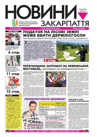 2018 29 09 № 73 (4784) by Новини Закарпаття - issuu 3f9fb902b7e5a