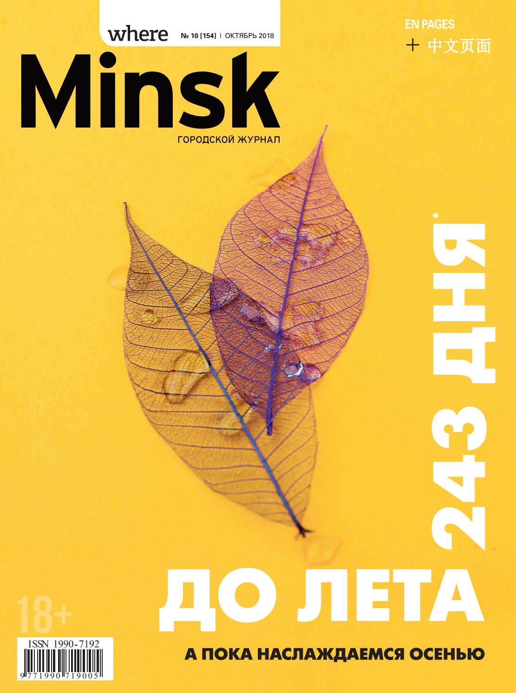 5fcb254f6975 where Minsk - October 2018 #154 by where Minsk - issuu