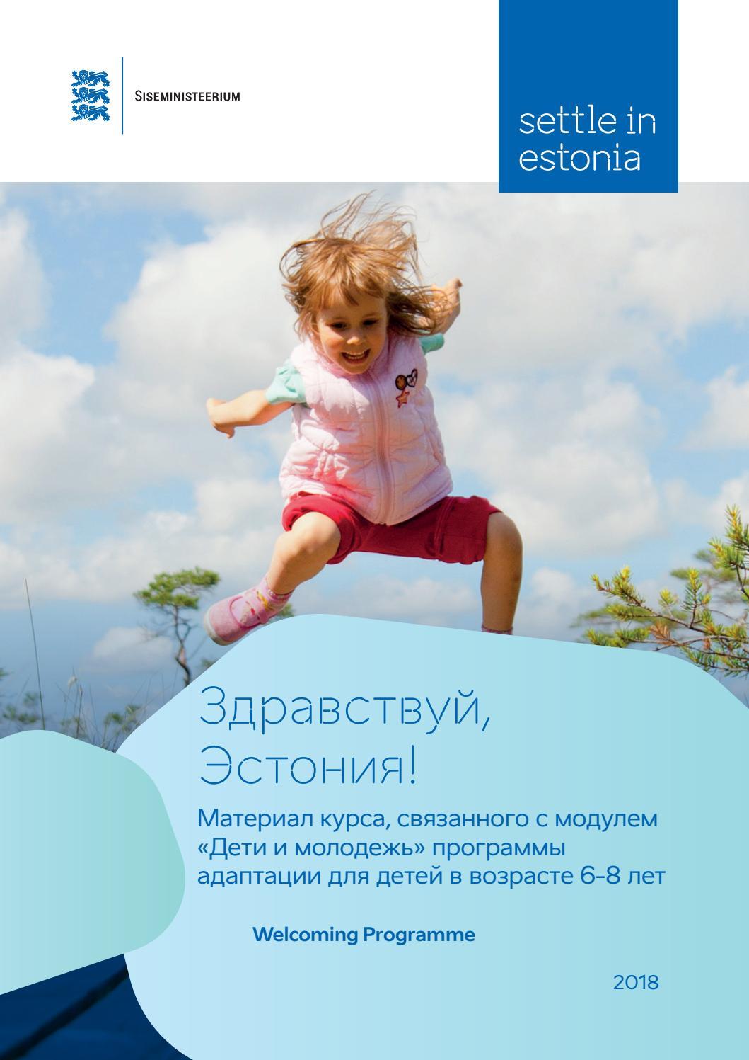 <b>Children</b> 6-8 RUS <b>2018</b> by Siseministeerium - issuu