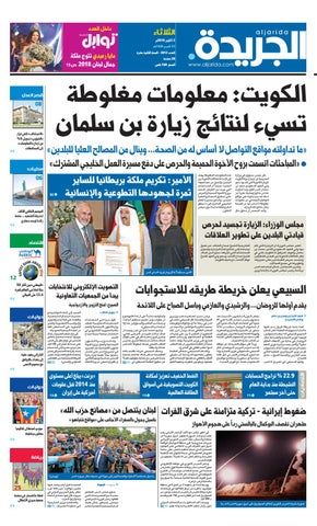 cf881ac43 عدد الجريدة الثلاثاء 2 أكتوبر 2018 by Aljarida Newspaper - issuu