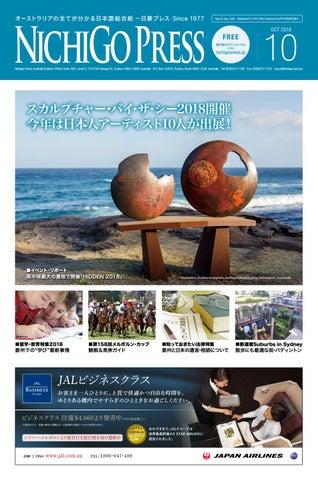 4b92c43f17 NichigoPress (NAT) Oct.2018 by NichigoPress - issuu