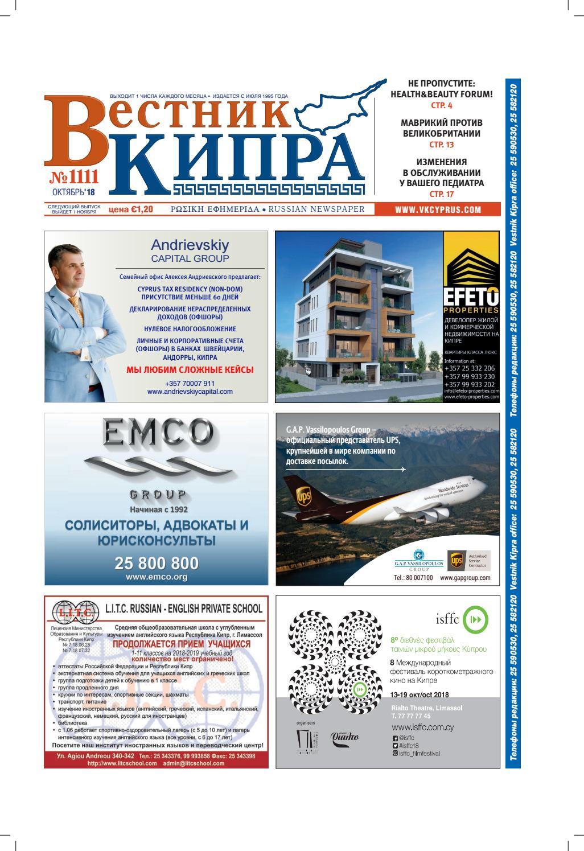 c252ab683aa7 Вестник Кипра №1111 by Вестник Кипра - issuu