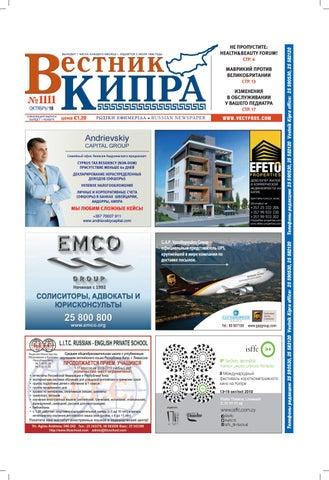 f33003c09 Вестник Кипра №1111 by Вестник Кипра - issuu
