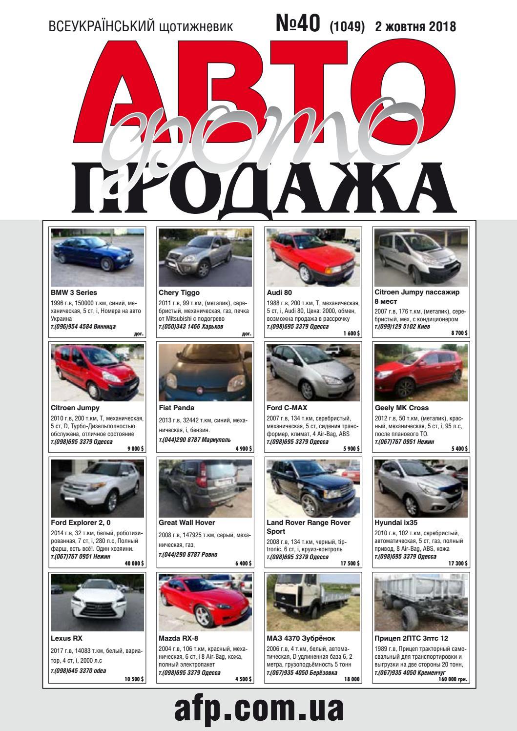 0e71c119b4d9 АвтоФотоПродажа №40 2018 by AFP - issuu