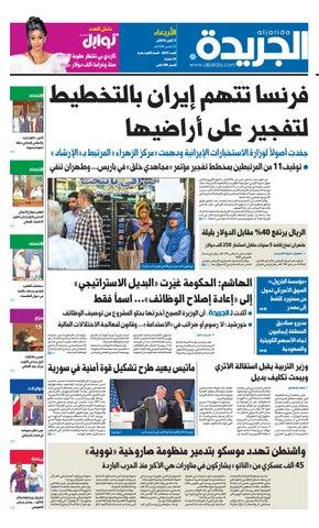 f0f175053 عدد الجريدة الاربعاء 03 أكتوبر 2018 by Aljarida Newspaper - issuu