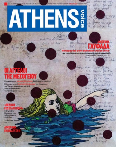 d8000b56767 Athens Voice 537 by Athens Voice - issuu