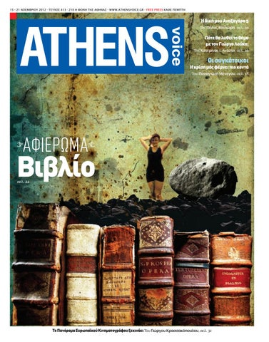 Athens Voice 413 by Athens Voice - issuu ca081cf8782