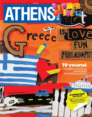 aa151bca148c Athens Voice 401 by Athens Voice - issuu