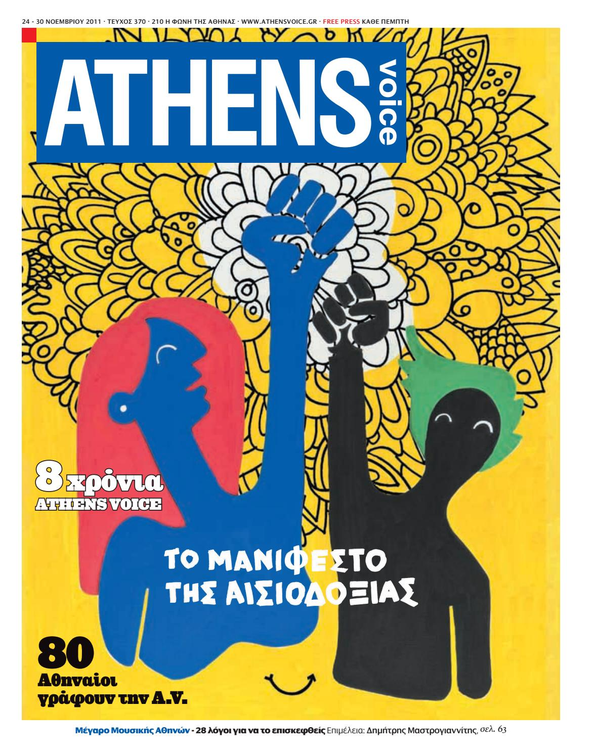 2b8ab6b138 Athens Voice 370 by Athens Voice - issuu