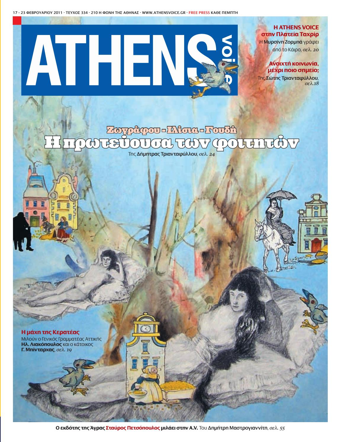 431584f15e0 Athens Voice 334 by Athens Voice - issuu