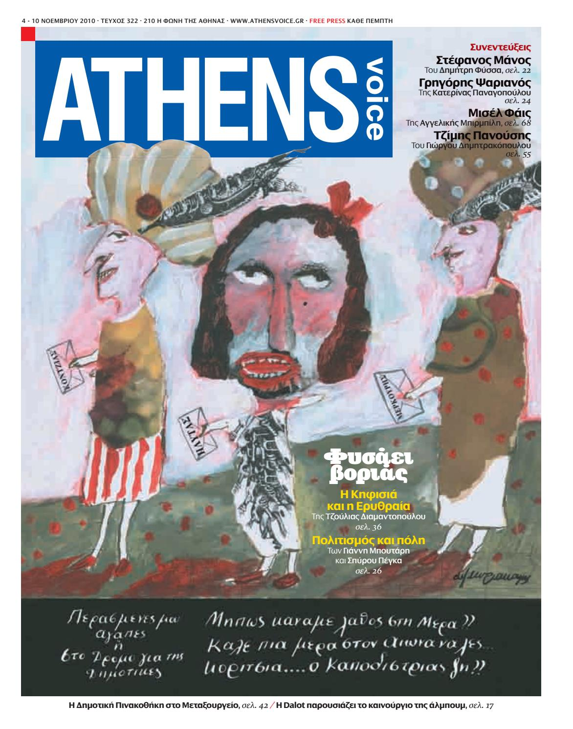 e36d19e54b1f Athens Voice 322 by Athens Voice - issuu