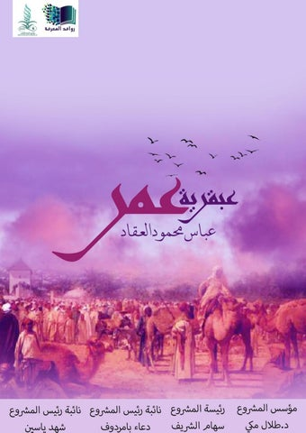 00a84d0cc12d1 استرداد عمر by Rawafed knowledge - issuu