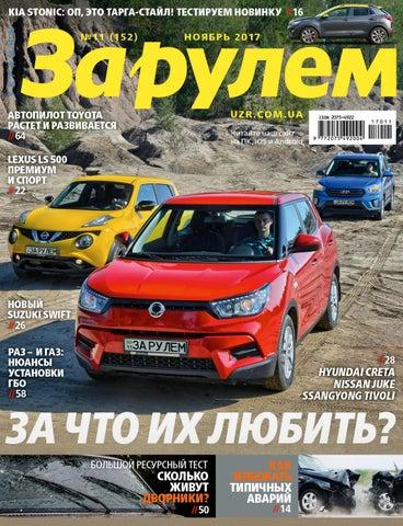 b6f7bc341b48 Украина ЗА РУЛЕМ 11/2017 by uzr.com.ua - issuu