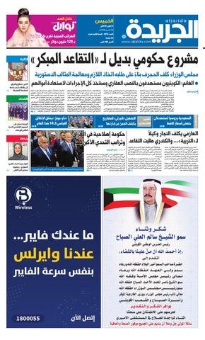 c00c06949ffef عدد الجريدة 04 أكتوبر 2015 by Aljarida Newspaper - issuu