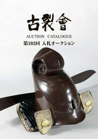 KOGIRE-KAI 103rd Auction Catal...
