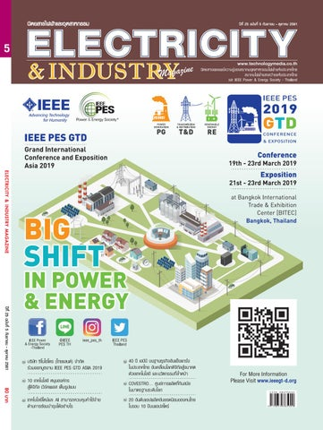 Electricity & Industry Magazine Issue Sep-Oct 2018 by Technology