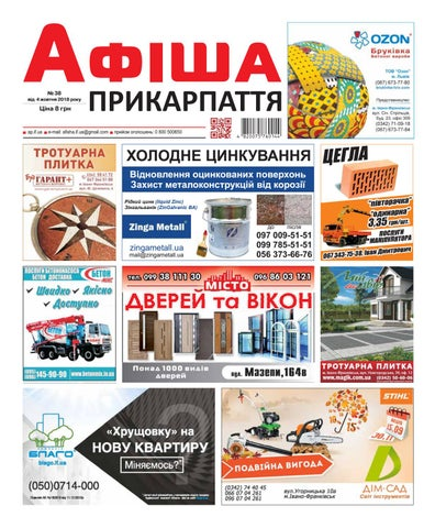 Афіша Прикарпаття №32 by Olya Olya - issuu 1d1e369a4ece3