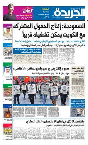 0a54eb2df عدد الجريدة الجمعة 05 أكتوبر 2018 by Aljarida Newspaper - issuu