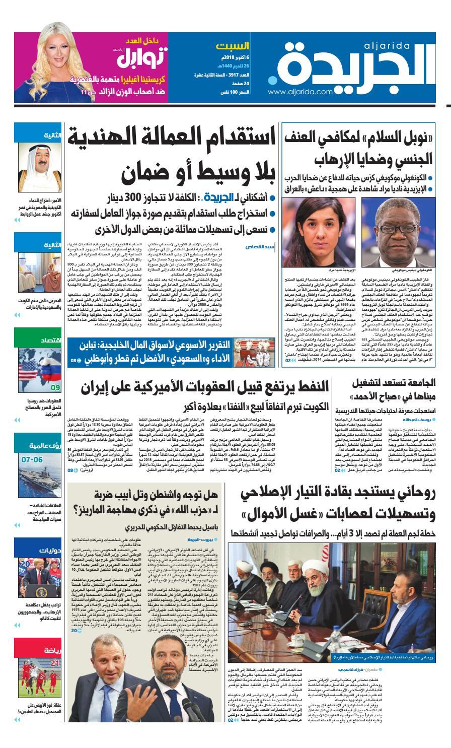 3ad60caac عدد الجريدة الجمعة 06 أكتوبر 2018 by Aljarida Newspaper - issuu