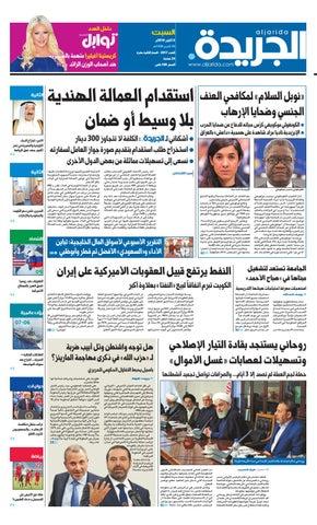 375690c562256 عدد الجريدة الخميس 04 أكتوبر 2018 by Aljarida Newspaper - issuu