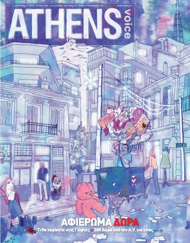 Athens Voice 508 by Athens Voice - issuu d753eec2543