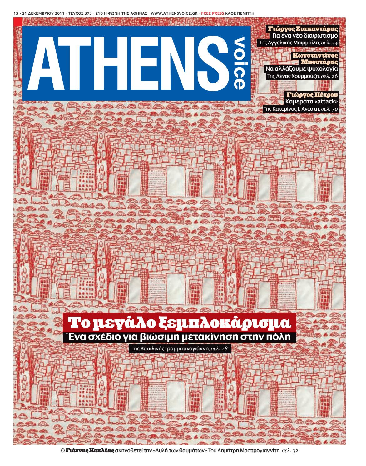 d8aff420e2 Athens Voice 373 by Athens Voice - issuu